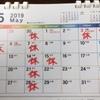 5月の営業日&店休日のお知らせです!