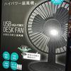 【旅行にも!】風力最強デスク用USB扇風機GH-FANSWE-BKを買ってみた