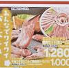 画像 動き 焼き肉イメージ バラ型皿盛り エコス 3月24日号
