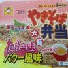やきそば弁当 たらこ味 バター風味(太麺)