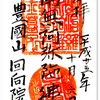 回向院の御朱印(東京・荒川区)〜刑場、骨ヶ原、ドヤ街、凶悪事件、高層ダークネス「南千住」の誇り