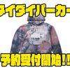 【O.S.P×bassmania】タイダイ染めの生地を使用したアパレル「タイダイパーカー」通販予約受付開始!