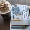 大阪日記 無印良品と蔦屋とひげマスター20190525