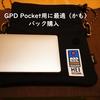 GPD Pocket用に最適(かも)バック購入