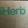 【体質改善】iHerbで新たなサプリメント導入