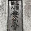 近代能楽集、葵上・弱法師(三島由紀夫作、笠井賢一演出)@銕仙会能楽堂