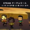 【速報】Steamオータムセール!ウォッチドッグス2、ニーアオートマタが半額に!