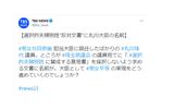 TBS「選択的夫婦別姓反対文書に丸川珠代、男女平等は?」と思想強制