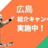 【DiDi Food 広島】たった3回の配達で2,500円とステッカーが貰える招待コードを使って配達員に登録する方法 / 期間限定の紹介キャンペーンです。