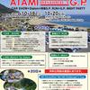 16日(土)から熱海で開催予定の『世界の名車フェスティバル ATAMI HISTORICA G.P.』は中止