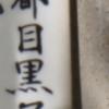 【目黒区】唐ヶ崎町