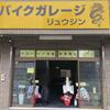 バイクガレージ リュウジン【尼崎】バイク専用月決め駐車場