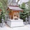 福徳の森 薬祖神社 その二