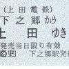 上田電鉄  硬券乗車券 2