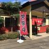 鉾田市の萬来軒でカニチャーハンを注文!地元の中華料理店!