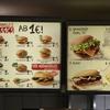 旅の羅針盤:世界各国のマクドナルド食べ歩きも悪くない?-ドイツ編-