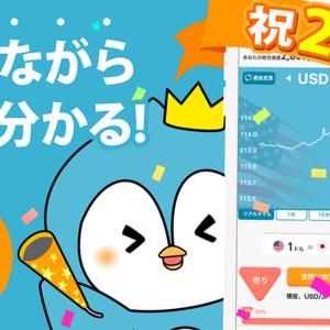 【基本はマスター】FX初心者向け勉強無料アプリ