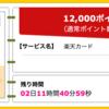 【ハピタス】楽天カードが期間限定12,000pt(12,000円)!! さらに今なら8,000円相当のポイントプレゼントも!
