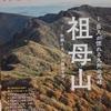 秋の夜長に読書はいかが。 九州発 祖母山を特集!「のぼろ秋号」発売