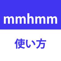 【初心者向け】mmhmmのインストール方法を図入り解説!