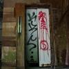 【後編】京都最恐と言われる廃ホテルに行ってみたら絶景だった!