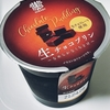 *トーラク* 生チョコプリン 157円(税込)