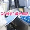 QC検定1級合格記