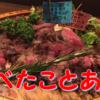 【秋葉原】熟成肉のタリアータを食べるなら『暴走熟成肉庫 肉アバンギャルド』【感想】