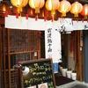 武漢料理の店