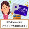PiTaPa(ピタパ)カードはブラックリストでも審査が甘いのか解説!