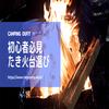 【初心者必見】焚き火台の選び方!
