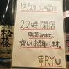串RYU本日今年最後の営業です!よろしくお願いします!