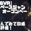 【PSVR】【スペースジャンキー オープンベータ】を遊んでみての感想と評価!
