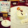 今月のケーキはパンナコッタのスノーマン<札幌のカフェ情報>