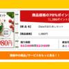 【陸マイラー活動報告】ハピタスからOisixお試しセット(1980円、送料無料)購入で約1247マイル獲得