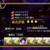 A:復刻ミッション【魔王の迷宮】