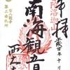 西大寺(岡山)の御朱印と御朱印帳