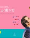 おとなのこち(恋)の測り方 という映画は、本日から公開、巨大女子・GIANTESS好きとして観に行きたい !!