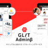 『GLIT』企業向けLPよりオンラインで自由にアカウント開設が可能に!