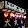 加島って何処やねんって場所にエエ居酒屋がありまんねん!