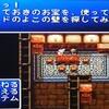MP日記 FF2編 第7回 リチャードとアルテマ
