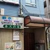 小川バスマンション(旧喜久の湯)練馬区赤塚
