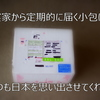実家から定期的に送られて来る小包は、いつも日本を思い出させてくれる