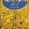 金子兜太 編『現代の俳人101』を読む