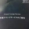 ラウンジ 日本にあるカードラウンジ一覧(たぶん)【出張族に便利】