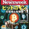 Newsweek (ニューズウィーク日本版) 2017年11月21日号 ビットコイン可能性と危険性