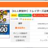 【緊急告知】8月よりi2iポイントがドットマネーへ換金可能に!!!