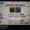 【MHXX】最小金冠コンプへの道⑲ ゲネル・セルタス&アルセルタス(ブシドー双剣)