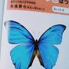 「キラキラしたチョウの羽にはきれいな色はついていない」理科好きな子に育つ不思議なお話365を読んだ感想