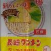 389袋目:新しい味 長崎タンメン 復刻版